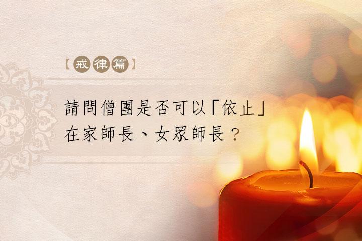請問僧團可否依止在家師長、女眾師長?
