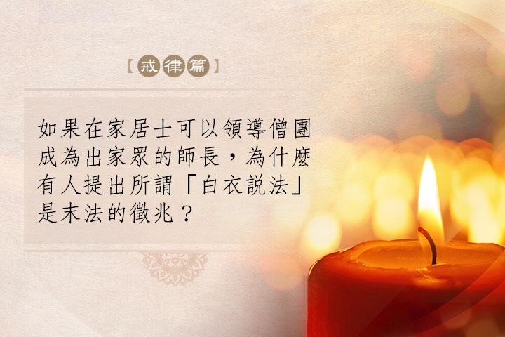 如果在家居士可以領導僧團,成為出家眾的師長,為什麼有人提出所謂「白衣說法」是末法的徵兆一說?