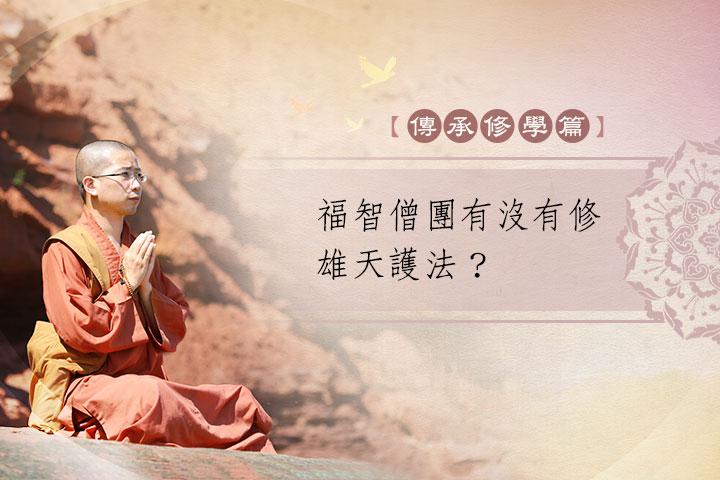福智僧團有沒有修雄天護法?