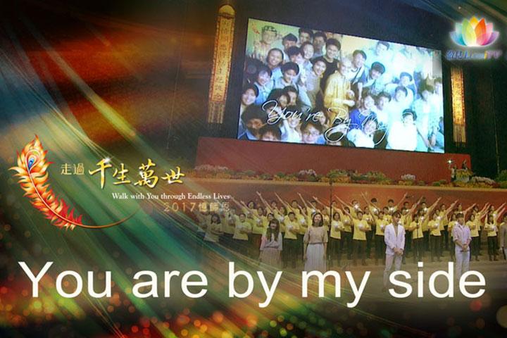 【澈見報導】2017憶師恩法會讚頌・You are by my side