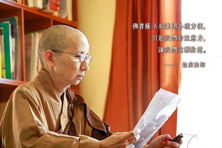 佛菩薩的吶喊,永不放棄的大悲心——起宏法師