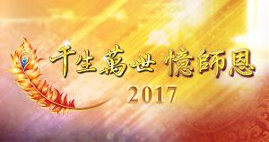 千生萬世憶師恩 2017