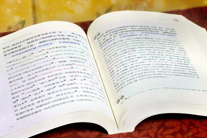 《四家合註》綜述四、《四家合註》作者生平及箋註特色