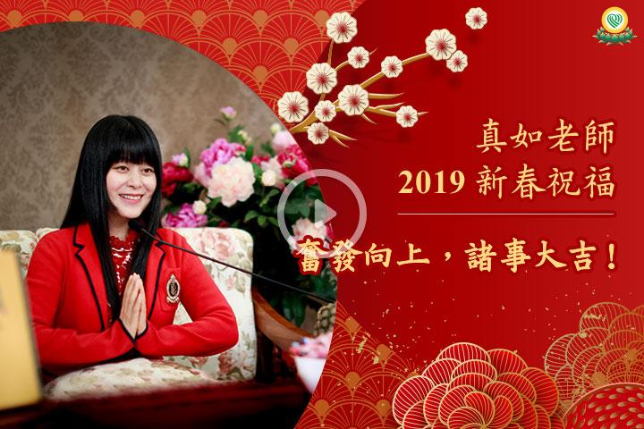 真如老師2019新春祝詞:奮發向上,諸事大吉!