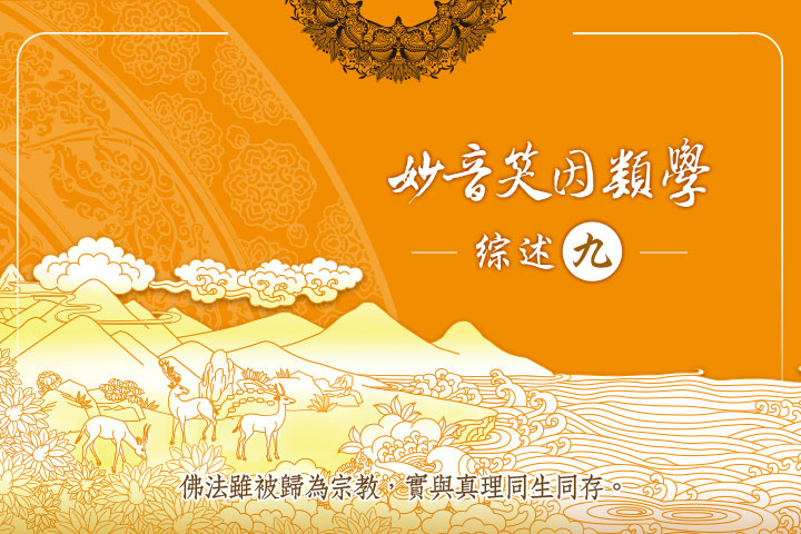《妙音笑因類學》綜述九、新譯說明/相關科目與教典/結語