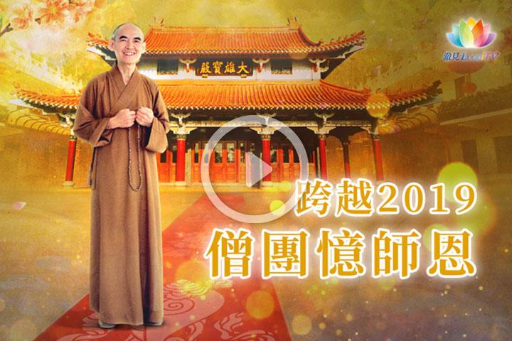 2019憶師恩僧團影片  正式發布