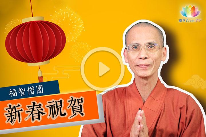 【2020新春影片】如淨和尚向您拜年!