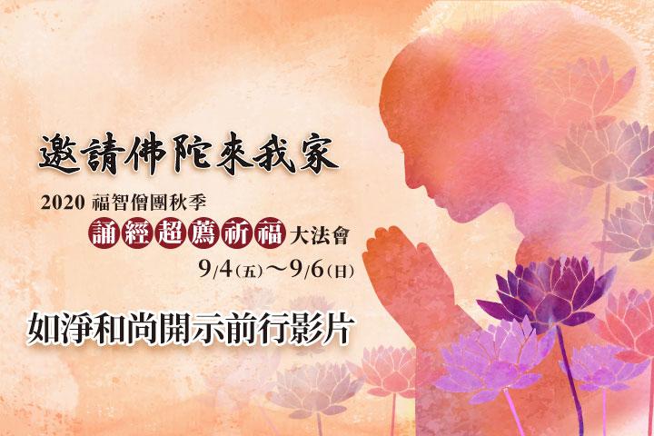 2020 秋季誦經超薦,如淨和尚:孝親報恩,為眾生祈福