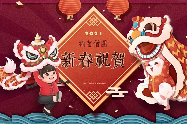 2021 僧團法師新春賀辭,向您拜年!