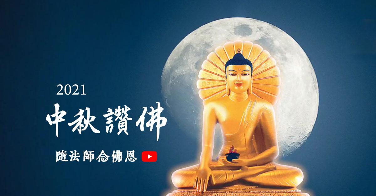 福智僧團「淨通長老追思法會」8/17 線上舉行,偉大行誼簡述