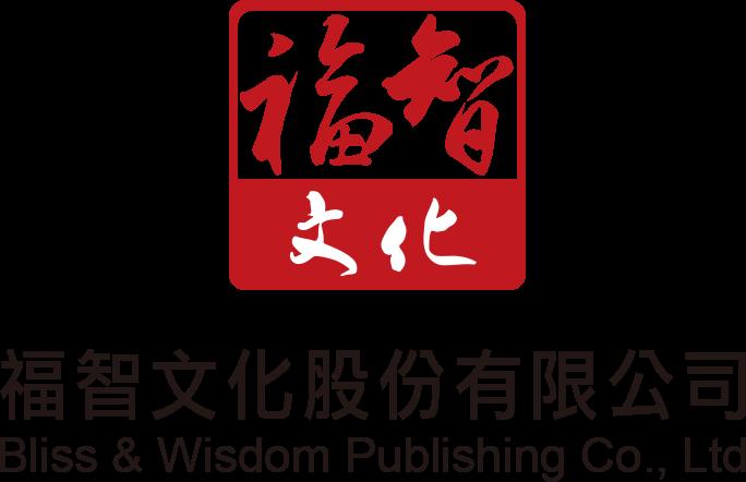 福智文化Logo
