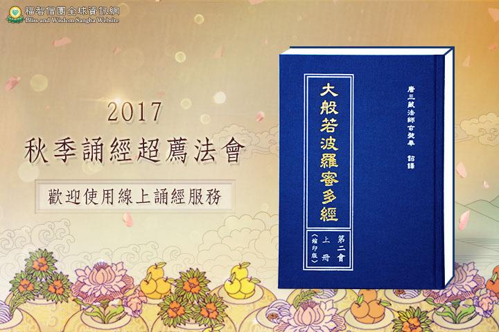 2017 秋季誦經超薦法會線上服務,歡迎使用!