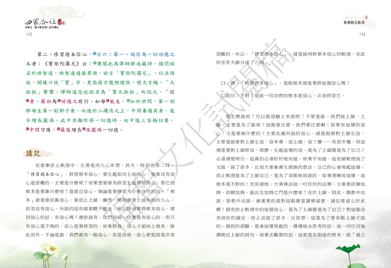《四家合註入門2》發行精彩預告:修信為一切功德根本 試閱第 1 頁