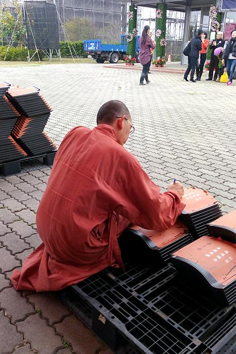 福智月稱光明寺「一瓦一般若」祈福簽瓦,活動圓滿結束