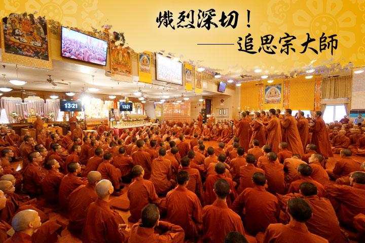 再續心光六百年——2019年度福智僧團圓根燈會相關活動側記