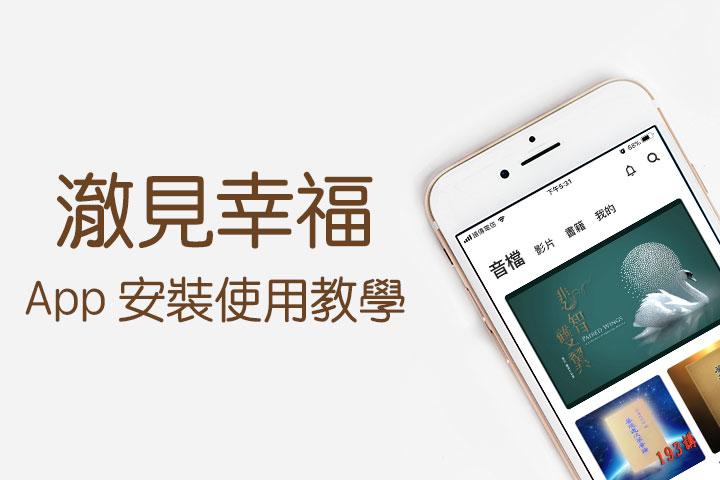 【學習工具推薦】澈見幸福 App 安裝使用教學
