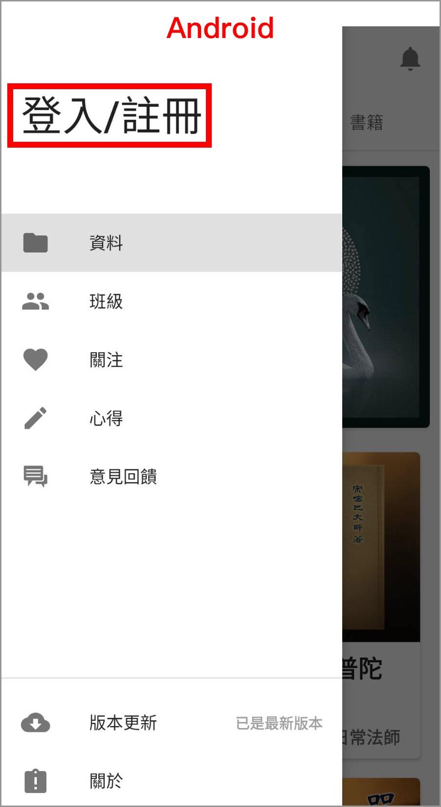 澈見幸福 App 使用教學