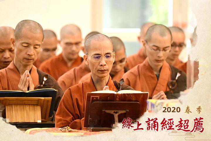 福智2020春季線上誦經超薦法會5/15~17歡迎參與!