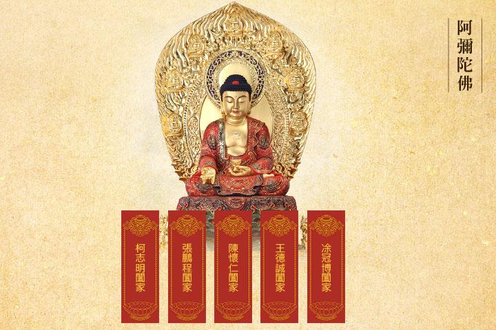 長生祿位將安置於阿彌陀佛法座前,祈求佛光注照,福慧圓滿。