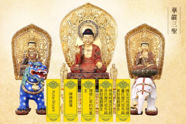 往生蓮位將依選擇的希願處,安置於華嚴三聖法座前(依左至右,分別為文殊菩薩、釋迦牟尼佛、普賢菩薩),祈願亡者得暇滿人身,學弘宗大師教法。