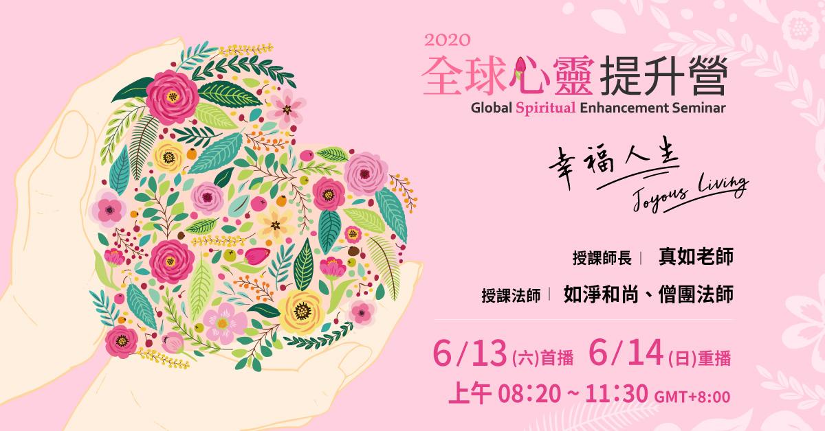 2020 心靈提升營 6/13、14 幸福登場!