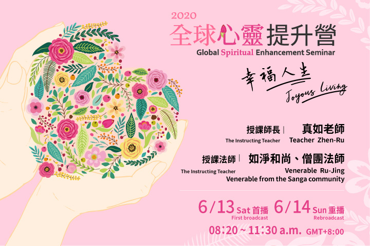 2020 心靈提升營 6/13、14 幸福登場!  2020 Spiritual Enhancement Seminar 6/13, 14 Joyous Living!
