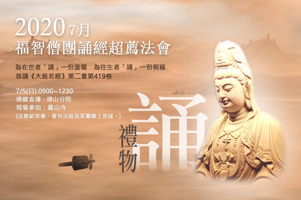 【7月】湖山分院「每月例行誦經超薦法會」,7/5(日) 連線直播