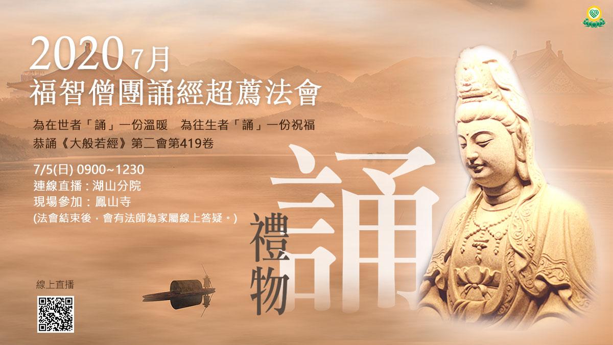 福智僧團湖山分院「每月例行誦經超薦法會」,7/5(日) 連線直播