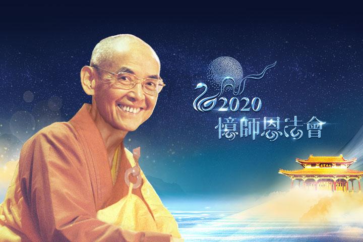 「2020憶師恩法會」10/11全球直播,歡迎看影片做前行!