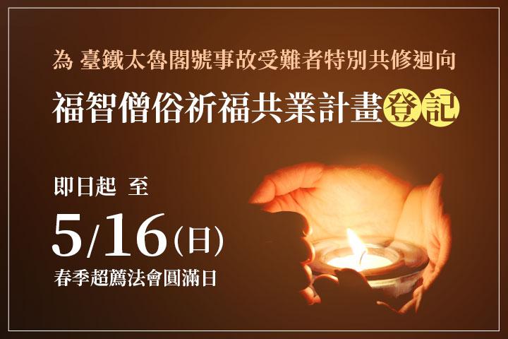 【祈福共業計畫】為「4/2臺鐵太魯閣號事故受難者」共修迴向