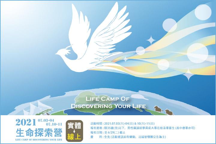 發現永恆快樂的鑰匙!6/29 前歡迎報名福智僧團線上「2021 生命探索營」