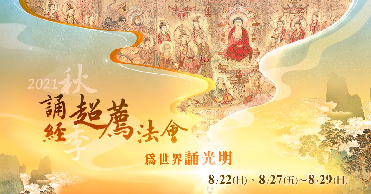 福智 2021 春季誦經超薦法會 5/14~16 ,浴佛週 5/17~29,歡迎參與!