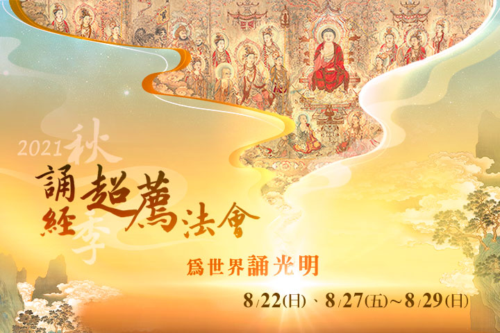 2021/8/27~29 福智秋季誦經超薦法會,8/22 解夏盂蘭盆法會,線上舉行!