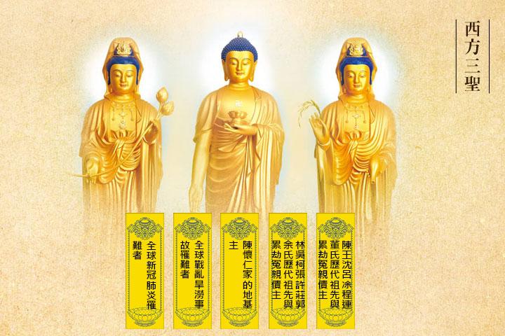 往生蓮位將依選擇的希願處,安置於西方三聖前(依左至右,分別為大勢至菩薩、阿彌陀佛、觀世音菩薩),祈願亡者往生極樂國,圓成菩提道