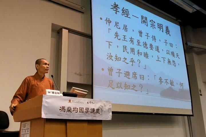 如證和尚赴香港中文大學講授「孝經的精神與價值」