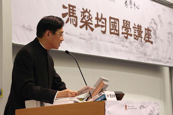 國學中心主席鄧立光教授致結詞
