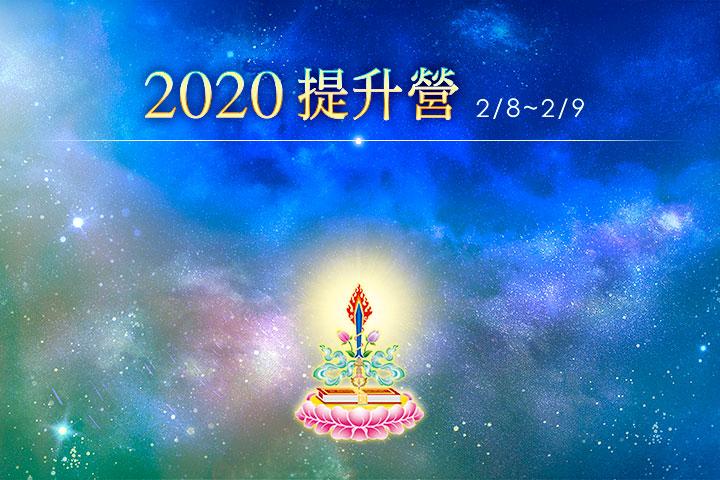 2020提升營