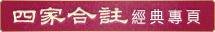 《四家合註》經典專頁